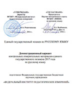 Демоверсия ЕГЭ 2017 по русскому языку от ФИПИ