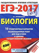 Варианты ЕГЭ 0017 по части биологии